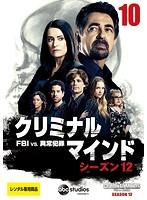 クリミナル・マインド FBI vs. 異常犯罪 シーズン12 Vol.10