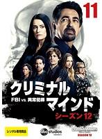 クリミナル・マインド FBI vs. 異常犯罪 シーズン12 Vol.11