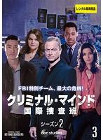クリミナル・マインド 国際捜査班2 Vol.3