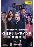 クリミナル・マインド 国際捜査班2 Vol.5