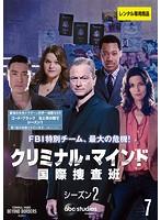 クリミナル・マインド 国際捜査班2 Vol.7