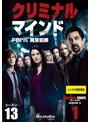 クリミナル・マインド FBI vs.異常犯罪 シーズン13 Vol.1