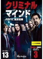 クリミナル・マインド FBI vs.異常犯罪 シーズン13 Vol.3
