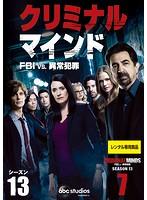 クリミナル・マインド FBI vs.異常犯罪 シーズン13 Vol.7