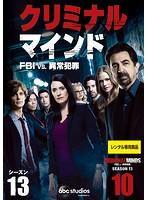 クリミナル・マインド FBI vs.異常犯罪 シーズン13 Vol.10