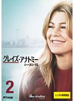 グレイズ・アナトミー シーズン15 Vol.2