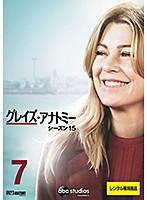 グレイズ・アナトミー シーズン15 Vol.7