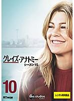 グレイズ・アナトミー シーズン15 Vol.10