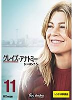 グレイズ・アナトミー シーズン15 Vol.11