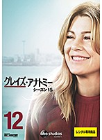 グレイズ・アナトミー シーズン15 Vol.12