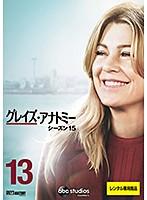 グレイズ・アナトミー シーズン15 Vol.13