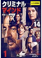 クリミナル・マインド FBI vs. 異常犯罪 シーズン14 Vol.1