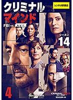 クリミナル・マインド FBI vs. 異常犯罪 シーズン14 Vol.4