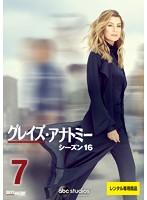 グレイズ・アナトミー シーズン16 Vol.7