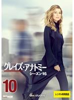 グレイズ・アナトミー シーズン16 Vol.10