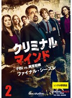 クリミナル・マインド/FBI vs. 異常犯罪 ファイナル・シーズン Vol.2