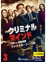 クリミナル・マインド/FBI vs. 異常犯罪 ファイナル・シーズン Vol.3
