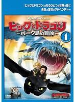 ヒックとドラゴン~バーク島の冒険~ Vol.1