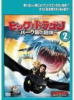 ヒックとドラゴン~バーク島の冒険~ Vol.2