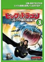 ヒックとドラゴン~バーク島の冒険~ Vol.3