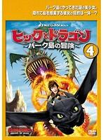 ヒックとドラゴン~バーク島の冒険~ Vol.4