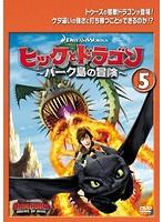 ヒックとドラゴン~バーク島の冒険~ Vol.5