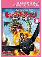 ヒックとドラゴン~バーク島の冒険~ Vol.6