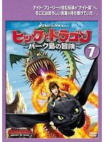ヒックとドラゴン~バーク島の冒険~ Vol.7