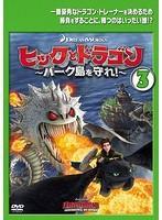 ヒックとドラゴン~バーク島を守れ!~ vol.3