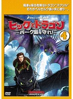 ヒックとドラゴン~バーク島を守れ!~ vol.4