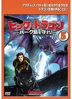 ヒックとドラゴン~バーク島を守れ!~ vol.5