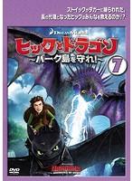 ヒックとドラゴン~バーク島を守れ!~ vol.7