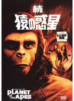 続 猿の惑星 「猿の惑星」第2弾