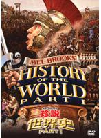 メル・ブルックス/珍説世界史 PART1