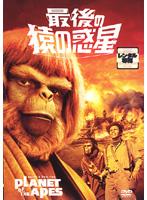 最後の猿の惑星 「猿の惑星」第5弾