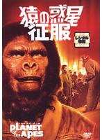 猿の惑星/征服 「猿の惑星」第4弾