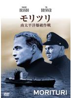 モリツリ/南太平洋爆破作戦 (スタジオ・クラシック・シリーズ)