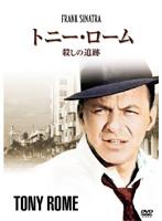 トニー・ローム 殺しの追跡