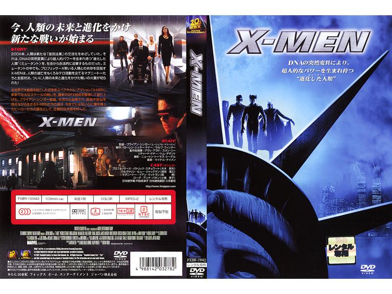 X-MEN 特別編