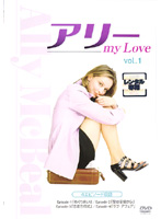 アリー my Love vol.1