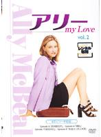 アリー my Love vol.2