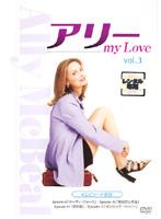 アリー my Love vol.3