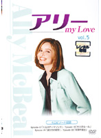 アリー my Love vol.5
