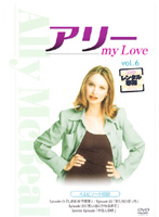 アリー my Love vol.6