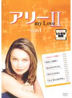アリー my Love シーズン2 vol.1