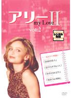 アリー my Love シーズン2 vol.2