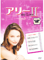 アリー my Love シーズン2 vol.3