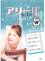 アリー my Love2 vol.5