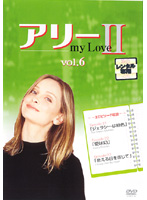 アリー my Love2 vol.6