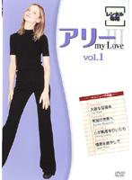 アリー my Love シーズン3 vol.1